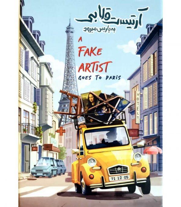 آرتیست قلابی به پاریس میرود A FAKE ARTIST GOES TO NEW YORK