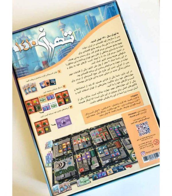 بازی-ایرانی-تهران-1410-chinatown