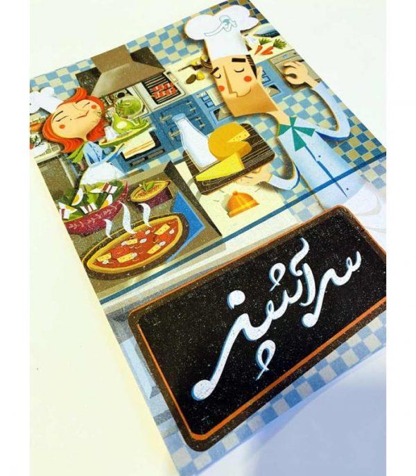 بازی ایرانی سرآشپز