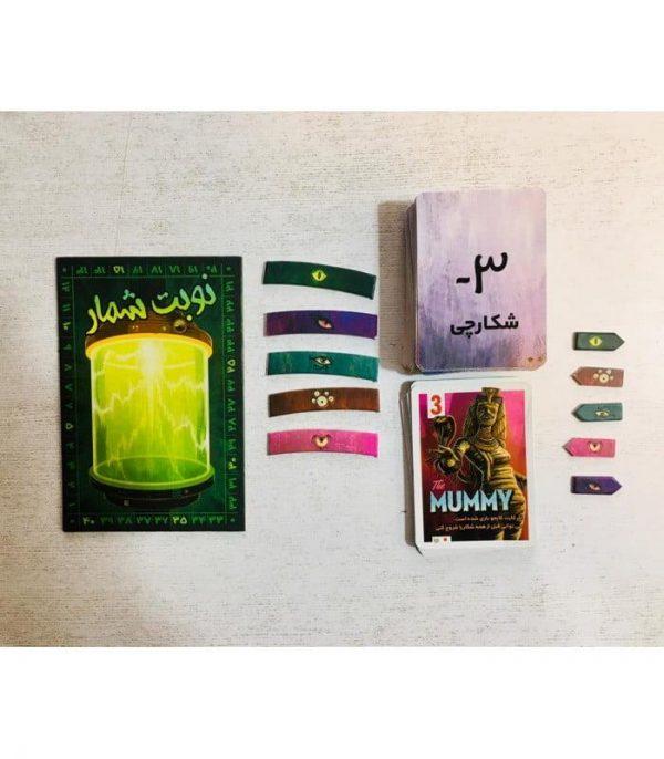 بازی ایرانی هیولا