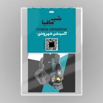 بسته شهروندی بازی ایرانی شب مافیا