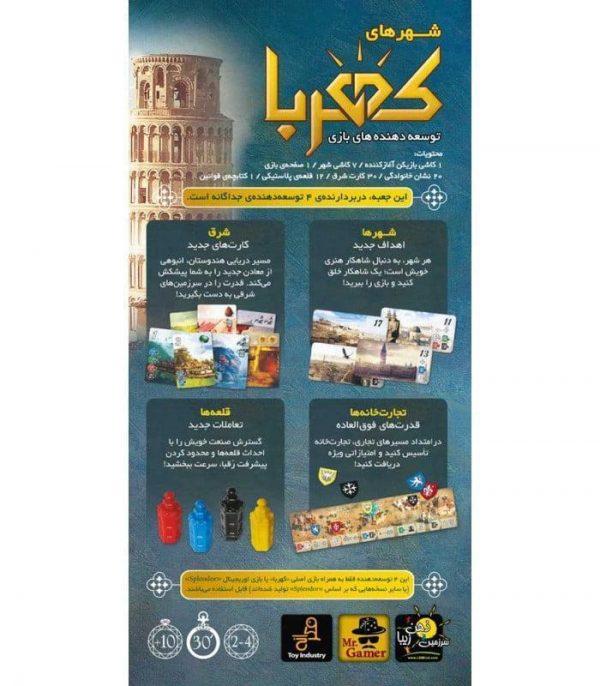 توسعه شهرهای کهربا