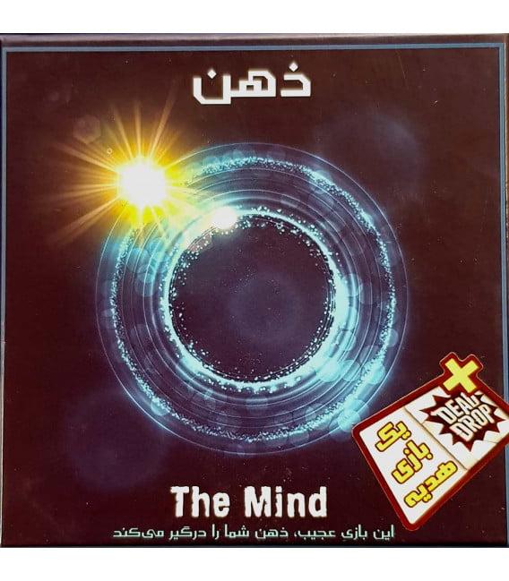 ذهن - the mind