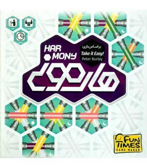 هارمونی-take-it-easy